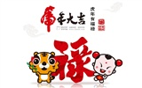 Lucky Boy Year of the Tiger Wallpaper #8